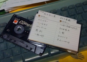 0621tape