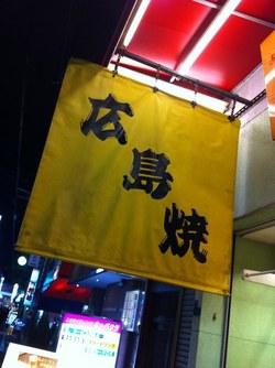 1225hirosimayaki